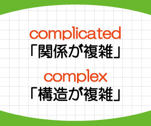 complicated-complex-違い-意味-使い方-例文-画像2
