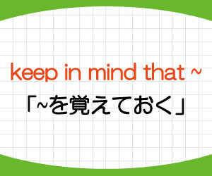 keep-in-mind-that-to-意味-使い方-英語-覚えておく-例文-画像2