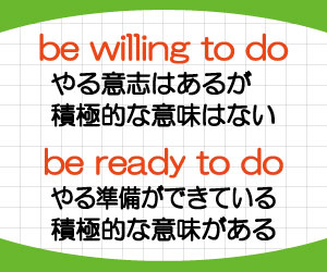 be-willing-to-do-be-ready-to-do-違い-意味-使い方-例文-画像2