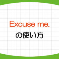 excuse-me-意味-使い方-返事-sorry-例文-違い-画像2