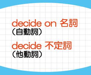 decide-on-名詞-decide-to-do-違い-意味-使い方-例文-画像2