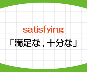 be-satisfied-with-satisfying-意味-使い方-違い-英語-満足する-例文-画像2