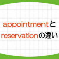 appointment-reservation-違い-使い分け-意味-使い方-例文-画像1