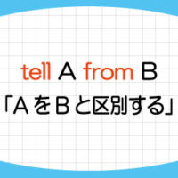 distinguish-a-from-b-tell-a-from-b-意味-使い方-英語-区別する-例文-画像2