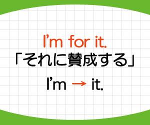 i'm-for-it-i'm-against-it-意味-使い方-英語-賛成する-反対する-例文-画像1