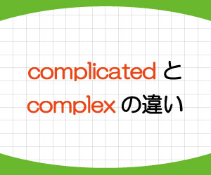 complicated-complex-違い-意味-使い方-例文-画像1