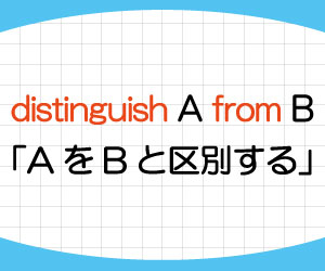 distinguish-a-from-b-tell-a-from-b-意味-使い方-英語-区別する-例文-画像1