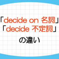 decide-on-名詞-decide-to-do-違い-意味-使い方-例文-画像1