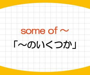 some-of-使い方-some-意味-違い-例文-画像1