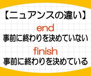 end-finish-違い-使い分け-英語-終わる-例文-画像2