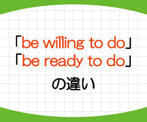 be-willing-to-do-be-ready-to-do-違い-意味-使い方-例文-画像3