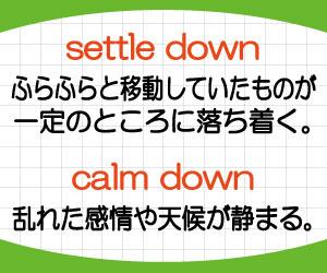 settle-down-calm-down-使い方-違い-結婚-意味-画像2