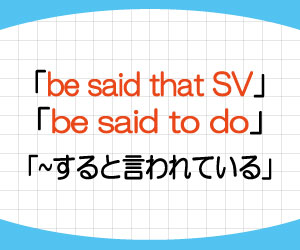 be-said-to-do-be-said-that-SV-書き換え-意味-使い方-例文-画像1