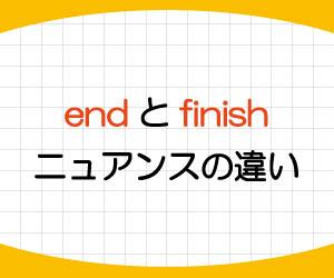 end-finish-違い-使い分け-英語-終わる-例文-画像1