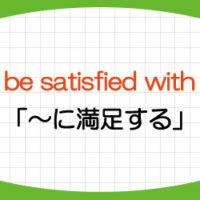 be-satisfied-with-satisfying-意味-使い方-違い-英語-満足する-例文-画像1
