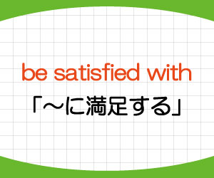 be-satisfied-with-satisfying-意味-使い方-違い-英語-満足する-例文-画像1