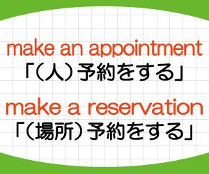 appointment-reservation-違い-使い分け-意味-使い方-例文-画像2