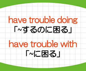 have-trouble--doing-with-have-difficulty-doing-with-意味-使い方-英語-困っている-例文-画像1