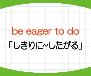 be-eager-to-do-for-意味-使い方-英語-したがる-例文-画像1