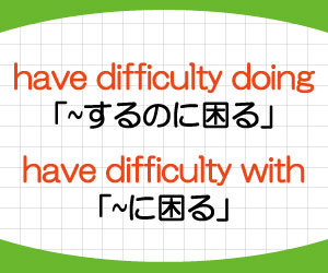 have-trouble--doing-with-have-difficulty-doing-with-意味-使い方-英語-困っている-例文-画像2