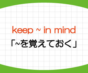 keep-in-mind-that-to-意味-使い方-英語-覚えておく-例文-画像1