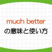 much-better-than-意味-使い方-英語-よりもずっと良い-例文-画像1