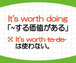 it's-worth-doing-意味-使い方-英語-する価値がある-例文-画像1