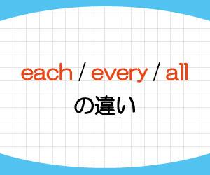 each-every-all-違い-動詞-単数扱い-複数名詞-意味-使い方-例文-画像1