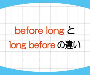 before-long-long-before-違い-意味-使い方-例文-画像1