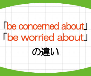 concerned-about-with-意味-使い方-worried-違い-例文-画像2