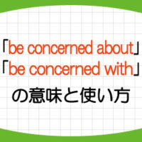 concerned-about-with-意味-使い方-worried-違い-例文-画像1