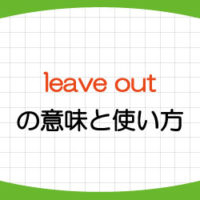 leave-out-意味-使い方-英語-除外する-省く-例文-画像1