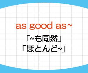 as-well-as-意味-使い方-as-good-as-違い-品詞-画像2