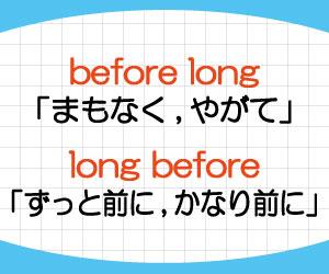 before-long-long-before-違い-意味-使い方-例文-画像2