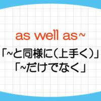 as-well-as-意味-使い方-as-good-as-違い-品詞-画像1