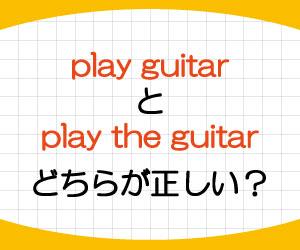 go-to-school-無冠詞-なぜ-play-guitar-the-理由-画像2