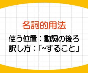 不定詞-見分け方-簡単-画像1