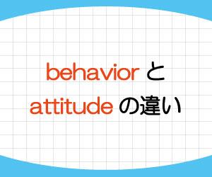 behavior-attitude-違い-英語-態度-意味-使い方-例文-画像1
