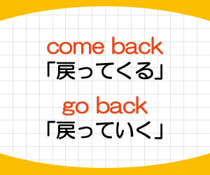 come-back-go-back-違い-意味-使い方-例文-画像1