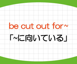 be-cut-out-for-意味-使い方-英語-向いている-例文-画像4
