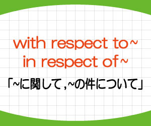 with-respect-to-意味-使い方-英語-に関して-例文-画像2