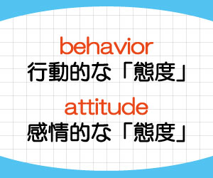 behavior-attitude-違い-英語-態度-意味-使い方-例文-画像2