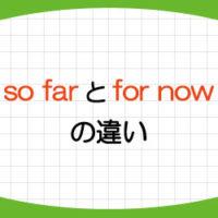 so-far-for-now-違い-英語-今のところ-意味-使い方-例文-画像1