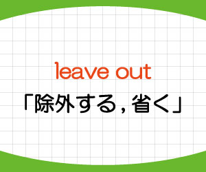 leave-out-意味-使い方-英語-除外する-省く-例文-画像2