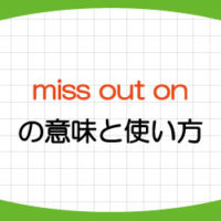 miss-out-on-意味-使い方-英語-機会を逃す-例文-画像1