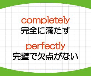 completely-perfectly-違い-英語-完全に-意味-使い方-例文-画像2