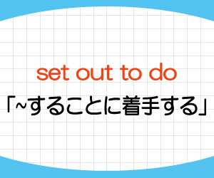 set-out-on-for-to-do-意味-使い方-例文-画像2