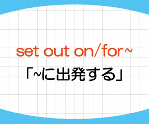 set-out-on-for-to-do-意味-使い方-例文-画像1