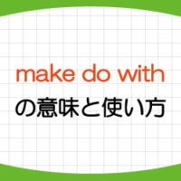 make-do-with-意味-使い方-英語-間に合わせる-例文-画像1