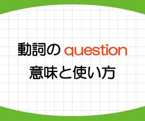 動詞-question-意味-使い方-ask-違い-例文-画像1